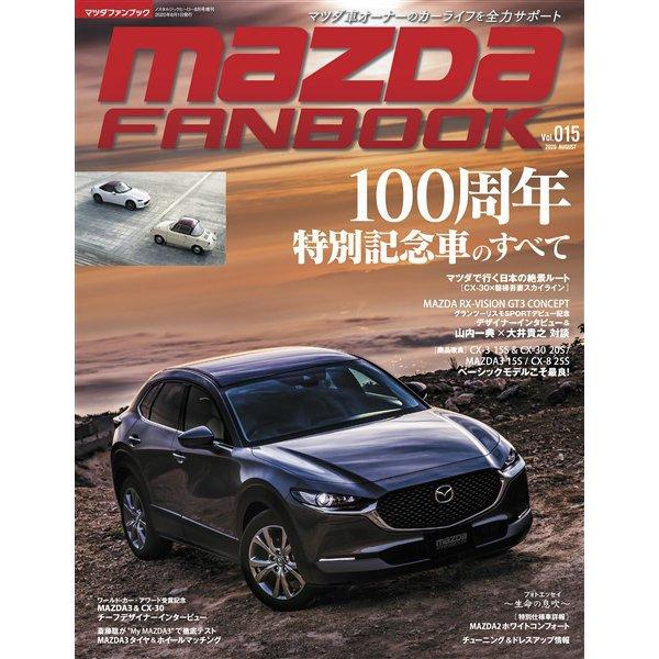 MAZDA FANBOOK Vol.015(芸文社) [電子書籍]