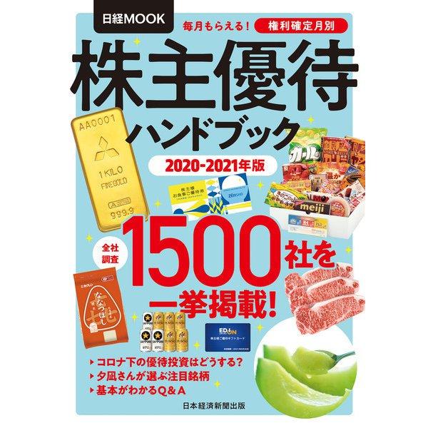 株主優待ハンドブック 2020-2021年版(日経BP社) [電子書籍]