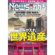 月刊ニュースがわかる 2020年8月号(毎日新聞出版) [電子書籍]