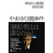 やまゆり園事件(幻冬舎) [電子書籍]