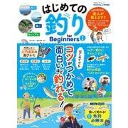 100%ムックシリーズ はじめての釣り for Beginners 最新版(晋遊舎) [電子書籍]