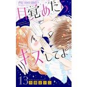 目覚めたらキスしてよ【マイクロ】 13(小学館) [電子書籍]