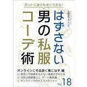 はずさない男の私服コーデ術(18)(ごきげんビジネス出版) [電子書籍]