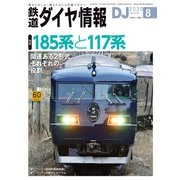 鉄道ダイヤ情報 2020年8月号(交通新聞社) [電子書籍]