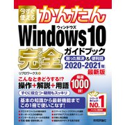 今すぐ使えるかんたん Windows 10 完全ガイドブック 困った解決&便利技 2020-2021年最新版(技術評論社) [電子書籍]