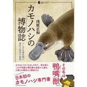 カモノハシの博物誌~ふしぎな哺乳類の進化と発見の物語(技術評論社) [電子書籍]