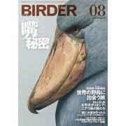 BIRDER(バーダー) 2020年8月号(文一総合出版) [電子書籍]