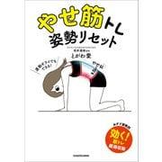 やせ筋トレ 姿勢リセット【電子特典付き】(KADOKAWA) [電子書籍]