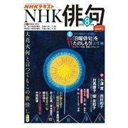 NHK 俳句  2020年8月号(NHK出版) [電子書籍]