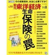 週刊東洋経済 2020年7/25号(東洋経済新報社) [電子書籍]