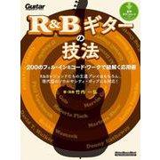 R&Bギターの技法 200のフィル・イン&コード・ワークで紐解く応用術(リットーミュージック) [電子書籍]