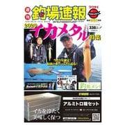 週刊 釣場速報 関西版 2020/07/31号(名光通信社) [電子書籍]