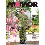 MamoR(マモル) 2020年9月号(扶桑社) [電子書籍]