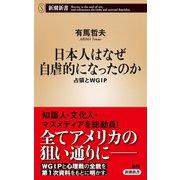 日本人はなぜ自虐的になったのか―占領とWGIP―(新潮新書)(新潮社) [電子書籍]
