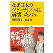 なぜ日本のジャーナリズムは崩壊したのか(講談社) [電子書籍]