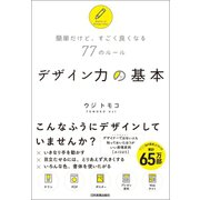 デザイン力の基本(日本実業出版社) [電子書籍]