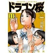 ドラゴン桜2(11)(コルク) [電子書籍]
