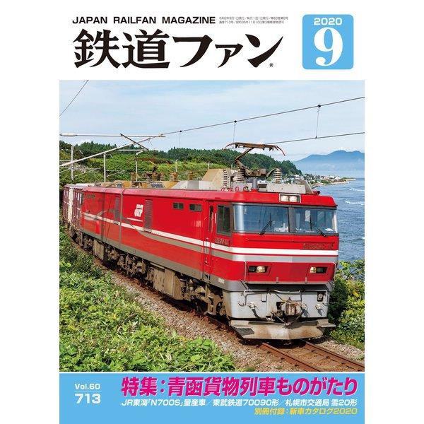 鉄道ファン2020年9月号(交友社) [電子書籍]
