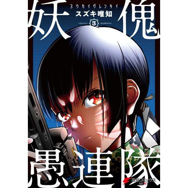 妖傀愚連隊3(KADOKAWA) [電子書籍]