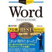 今すぐ使えるかんたんEx Word プロ技 BESTセレクション (2019/2016/2013/365対応版)(技術評論社) [電子書籍]