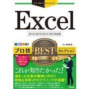 今すぐ使えるかんたんEx Excel プロ技BESTセレクション (2019/2016/2013/365対応版)(技術評論社) [電子書籍]