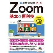 ゼロからはじめる Zoom 基本&便利技(技術評論社) [電子書籍]