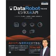 DataRobotではじめるビジネスAI入門 (DataRobot Japan 公式ガイドブック)(翔泳社) [電子書籍]