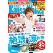 KansaiWalker関西ウォーカー 2020年8月号(KADOKAWA) [電子書籍]
