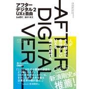 アフターデジタル2 UXと自由(日経BP社) [電子書籍]