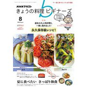NHK きょうの料理 ビギナーズ 2020年8月号(NHK出版) [電子書籍]