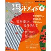 NHK すてきにハンドメイド 2020年8月号(NHK出版) [電子書籍]