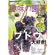 NHK 趣味の園芸 2020年8月号(NHK出版) [電子書籍]