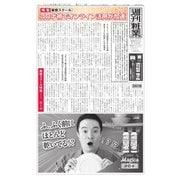 週刊粧業 第3213号(週刊粧業) [電子書籍]