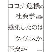 コロナ危機の社会学 感染したのはウイルスか、不安か(朝日新聞出版) [電子書籍]