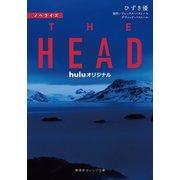 ノベライズ THE HEAD(集英社) [電子書籍]