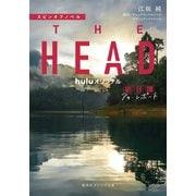 スピンオフノベル THE HEAD 前日譚 アキ・レポート(集英社) [電子書籍]