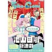 Sho-Comi 2020年16号(2020年7月20日発売)(小学館) [電子書籍]