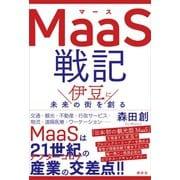 MaaS戦記 伊豆に未来の街を創る(講談社) [電子書籍]