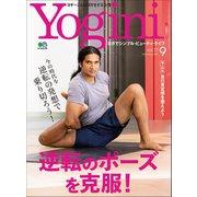 Yogini(ヨギーニ) (2020年9月号 Vol.77)(エイ出版社) [電子書籍]
