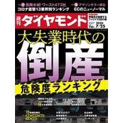 週刊ダイヤモンド 20年7月25日号(ダイヤモンド社) [電子書籍]