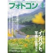フォトコン2020年8月号(日本写真企画) [電子書籍]