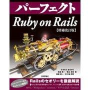 パーフェクト Ruby on Rails 【増補改訂版】(技術評論社) [電子書籍]