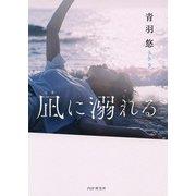 凪に溺れる(PHP研究所) [電子書籍]