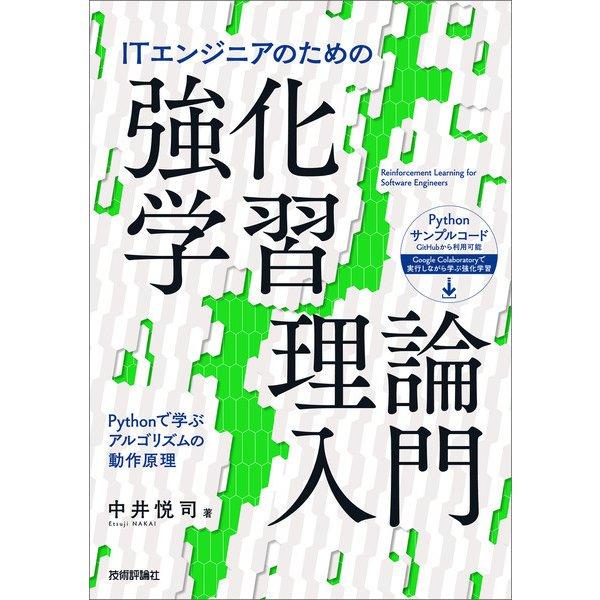 ITエンジニアのための強化学習理論入門(技術評論社) [電子書籍]