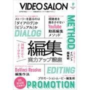 ビデオSALON 2020年9月号(玄光社) [電子書籍]