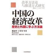 中国の経済改革 歴史と外国に学ぶ方法論(日経BP社) [電子書籍]
