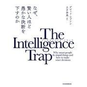 The Intelligence Trap(インテリジェンス・トラップ) なぜ、賢い人ほど愚かな決断を下すのか(日経BP社) [電子書籍]