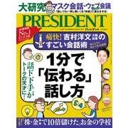 PRESIDENT 2020年8月14日号(プレジデント社) [電子書籍]