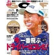 ゴルフダイジェスト 2020年9月号(ゴルフダイジェスト社) [電子書籍]