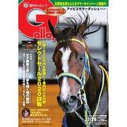 週刊Gallop(ギャロップ) 2020年7月26日号(サンケイスポーツ) [電子書籍]
